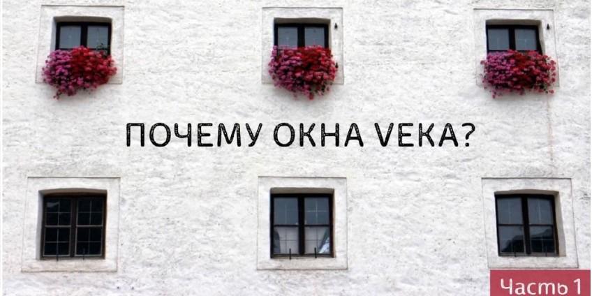 Почему профиль Veka?