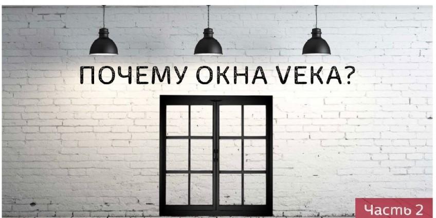 Почему профиль Veka? Часть 2.